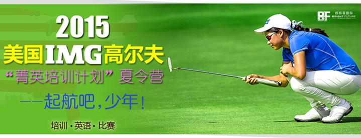 """2015美国img高尔夫""""菁英培训计划""""夏令营"""